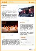 少林寺旅游攻略预览2