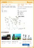 少林寺旅游攻略预览5