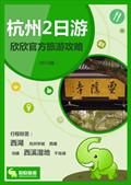 杭州二日游旅游攻略
