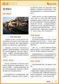 南浔旅游攻略预览5