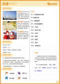 天津旅游攻略预览1