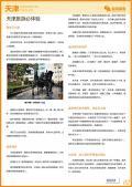 天津旅游攻略预览2