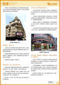 天津旅游攻略预览3