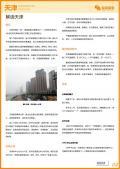 天津旅游攻略预览4