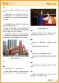 天津旅游攻略预览5