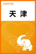 天津旅游攻略