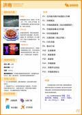 济南旅游攻略预览1