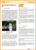 济南旅游攻略预览2