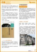 济南旅游攻略预览3
