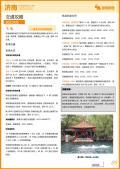 济南旅游攻略预览5