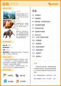 宜昌旅游攻略预览1