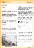 宜昌旅游攻略预览2