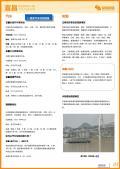 宜昌旅游攻略预览5