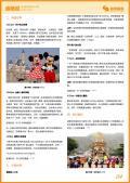 迪斯尼旅游攻略预览4
