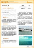 蜈支洲岛旅游攻略预览2