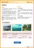 蜈支洲岛旅游攻略预览3