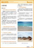 蜈支洲岛旅游攻略预览4
