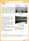 西昌旅游攻略预览2