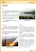 西昌旅游攻略预览3