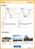 西昌旅游攻略预览5