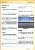 颐和园旅游攻略预览2