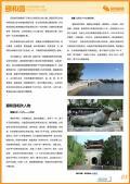 颐和园旅游攻略预览3