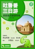 吐鲁番三日游旅游攻略