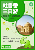 吐鲁番三日游