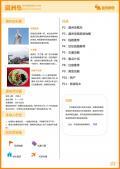 湄洲岛旅游攻略预览1