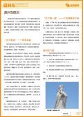 湄洲岛旅游攻略预览2