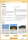湄洲岛旅游攻略预览4
