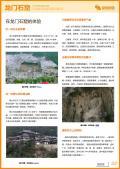龙门石窟旅游攻略预览2
