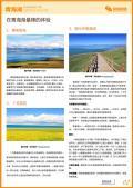 青海湖旅游攻略预览2