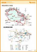 青海湖旅游攻略预览3