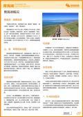 青海湖旅游攻略预览5