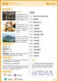 香港旅游攻略预览1