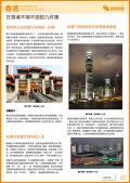 香港旅游攻略预览2