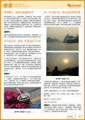 香港旅游攻略预览3