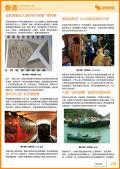 香港旅游攻略预览4