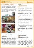 香港旅游攻略预览5