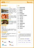 威海旅游攻略预览1