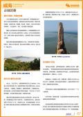 威海旅游攻略预览2