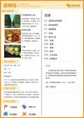 崇明岛旅游攻略预览1
