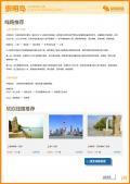 崇明岛旅游攻略预览5