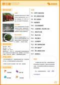 野三坡旅游攻略预览1