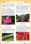 野三坡旅游攻略预览3