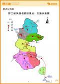 野三坡旅游攻略预览4