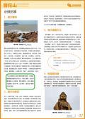 普陀山旅游攻略预览2