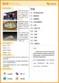 郑州旅游攻略预览1