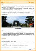 郑州旅游攻略预览3